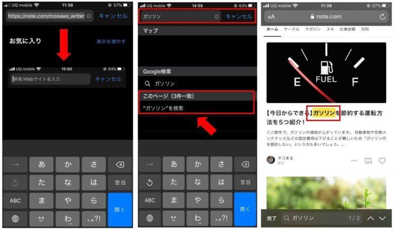 「検索フィールド」からページ内検索する手順画像